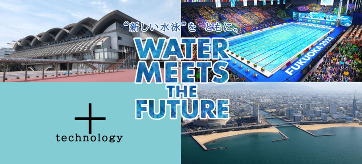 AR/VRで「FINA世界水泳2022福岡大会」をサポート!先進技術で「水泳の未来」をつくりだす