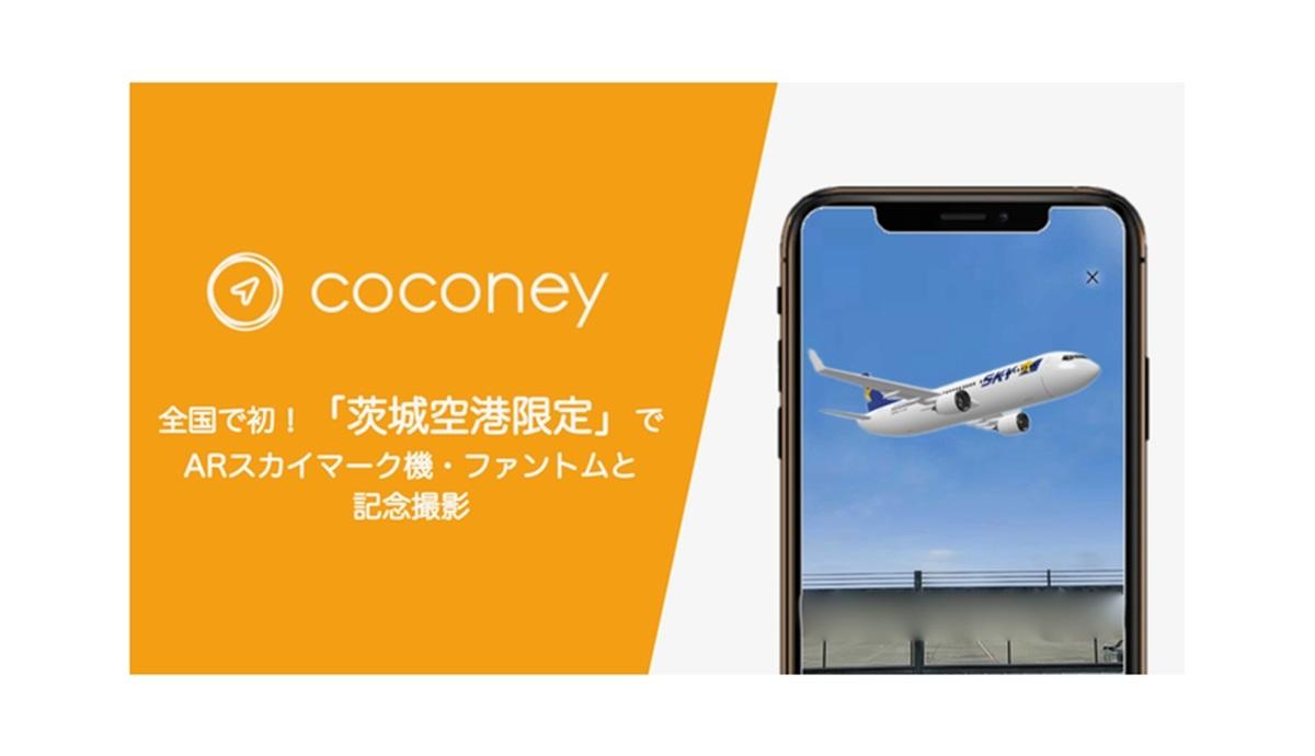 ARでスカイマーク機やファントムと撮影ができる!茨城空港限定コンテンツを「coconey」にて提供開始