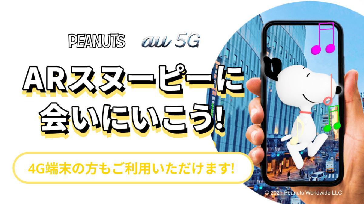 「5Gエリアに出現!ARスヌーピーに会いに行こう」が開催中!PEANUTSとau 5Gがコラボ