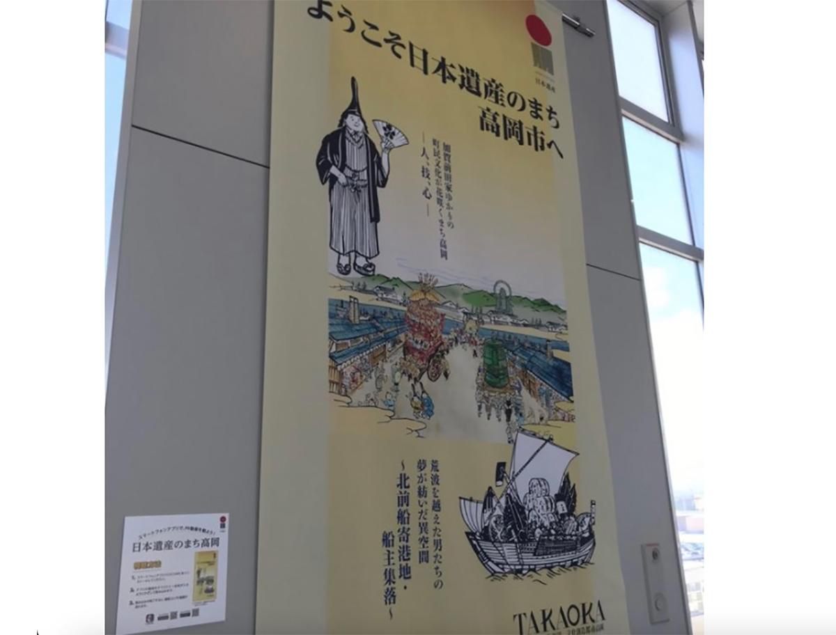 高岡駅にAR付き大型タペストリー設置!日本遺産PR事業として魅力を発信