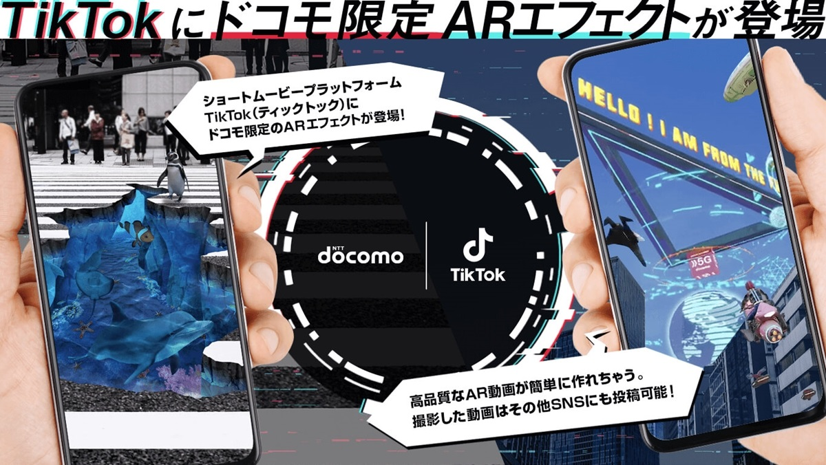 TikTokにドコモ向けARエフェクトが登場!ARを活用して気軽に動画作成できる