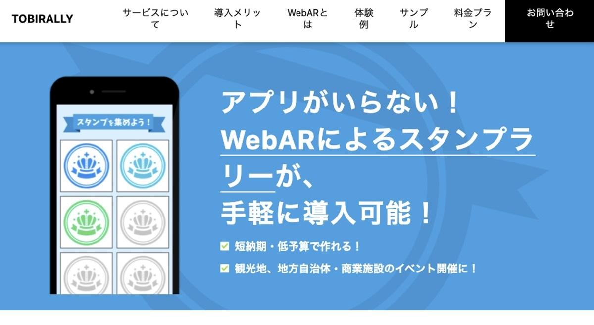 ウェブARによる画像認識スタンプラリーが「TOBIRALLY」にて開始!画像を読み取ってスタンプを貯められる