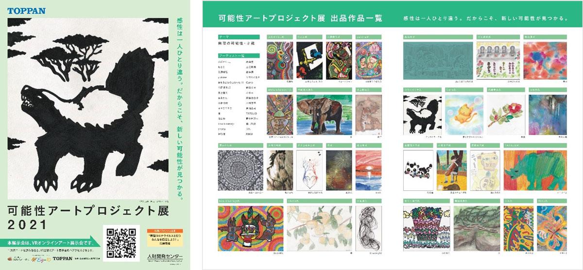 作品が動き出すARコンテンツなどを楽しめる、凸版印刷の「可能性アートプロジェクト展2021」リアル開催!