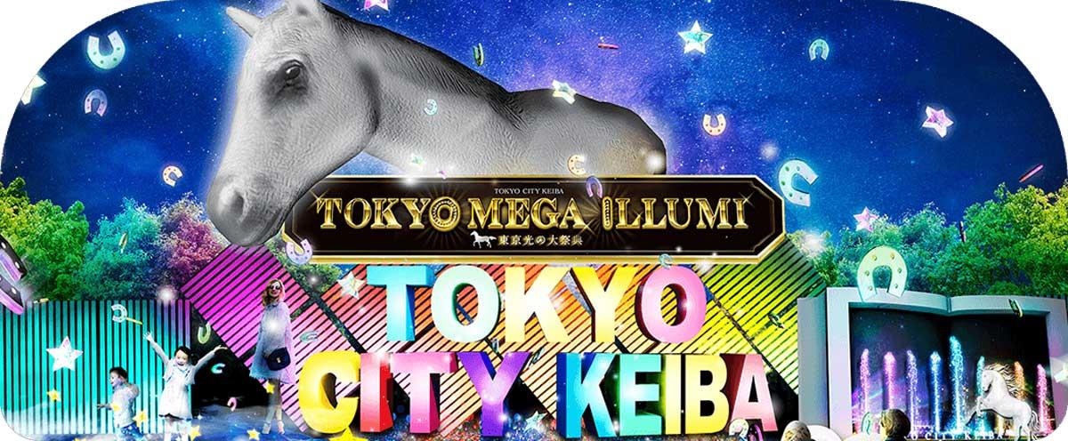 ARの新型イルミネーションなどが楽しめる「東京メガイルミ2021-2022」開催!大井競馬場が舞台