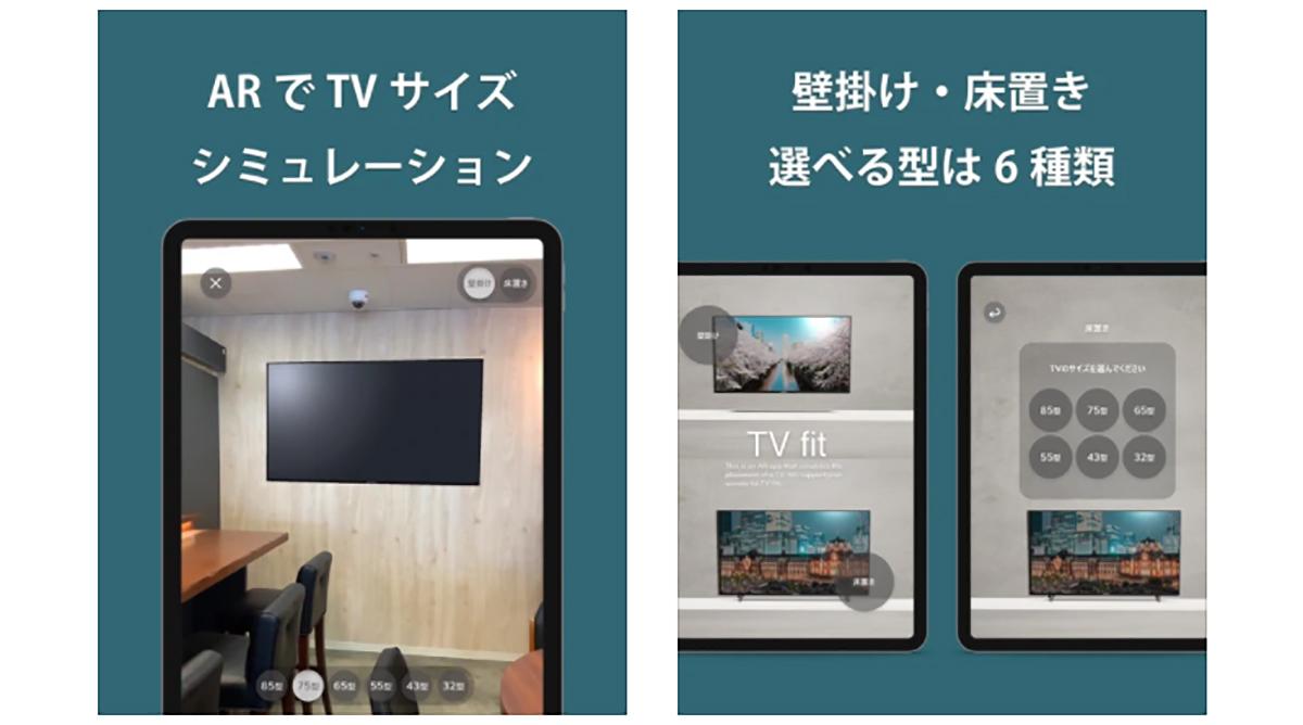 テレビサイズのシミュレーションに特化したARアプリ「TV fit」リリース