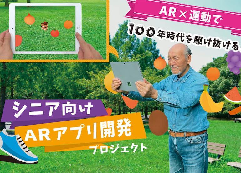 AR×運動のシニア向けアプリ開発プロジェクト!クラウドファンディング開始
