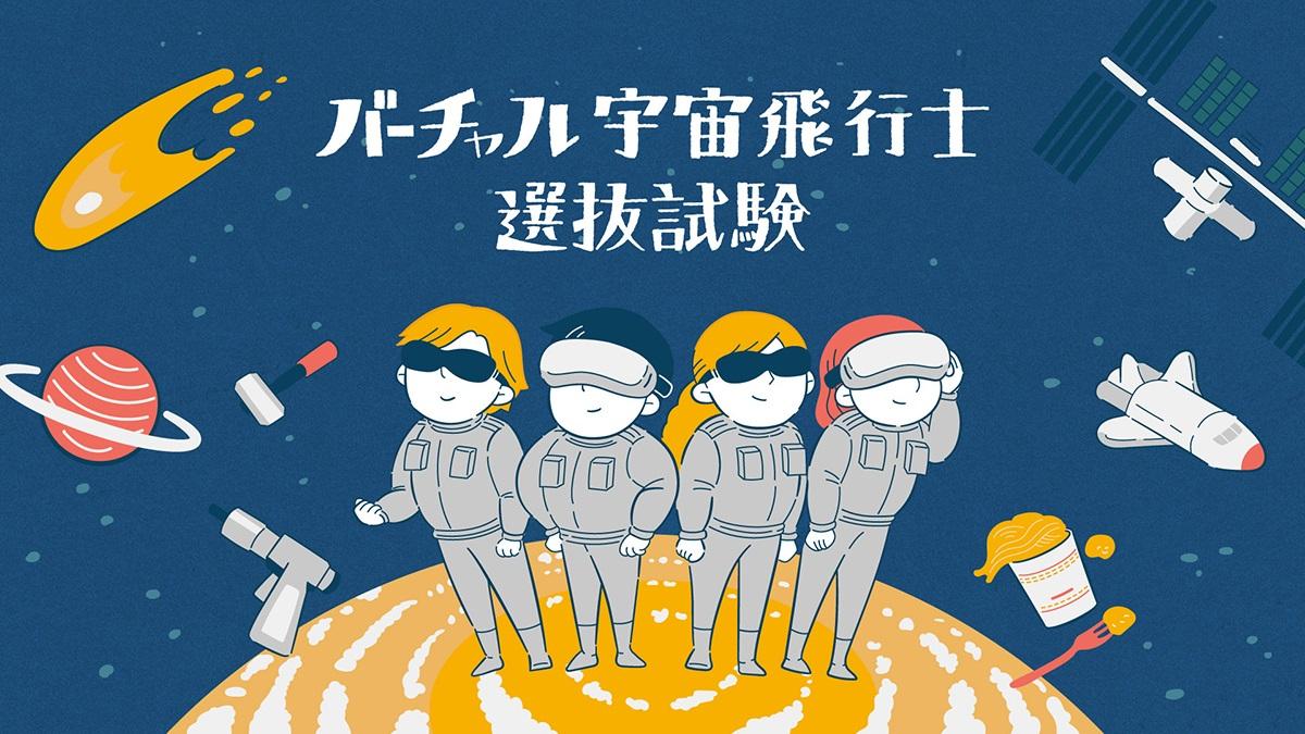 AR・VRを活用する「バーチャル宇宙飛行士選抜試験」が8月にリリース決定!先行予約を開始