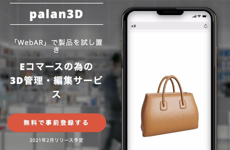 ARを活用し3Dデータの管理を簡単にできる「palan 3D」の事前登録開始!ECサイト等での新たなユーザー体験を実現