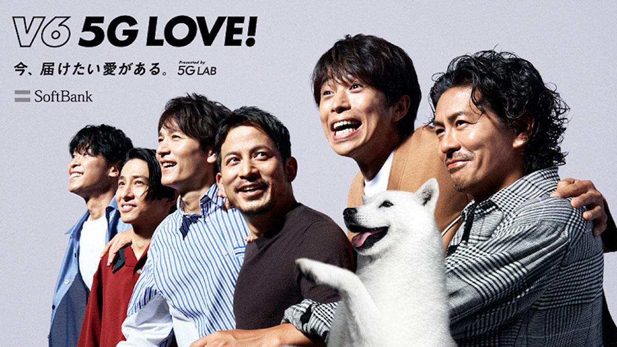 V6のAR/VR/多視点コンテンツが楽しめる!V6とソフトバンクの共同プロジェクト「V6 5G LOVE!」が始動