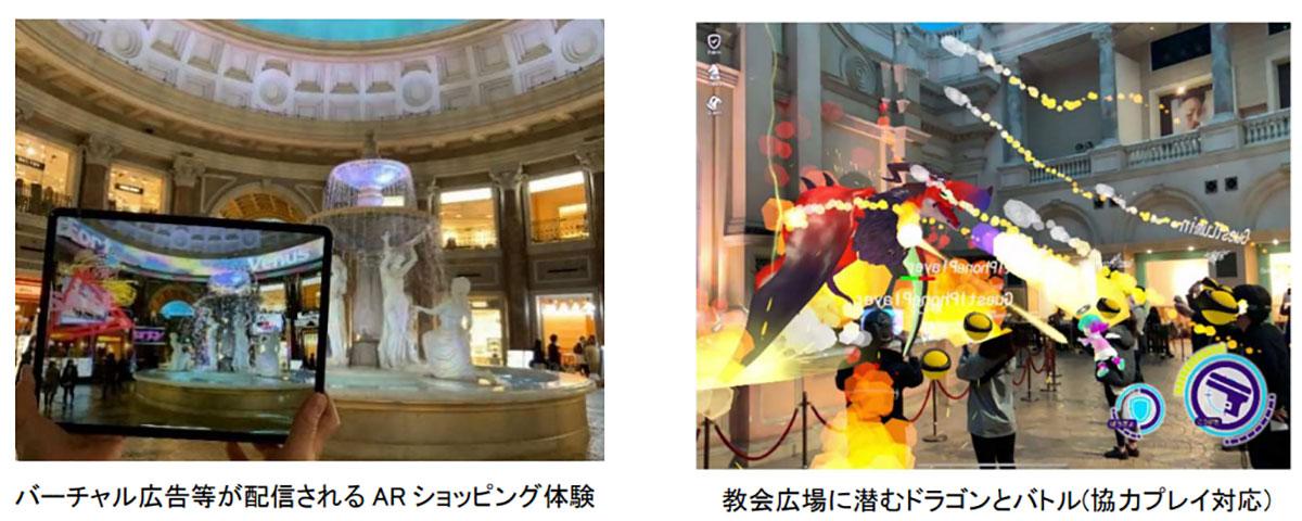 ドコモ×森ビルがヴィーナスフォートでAR・VRを使った実証実験を開始