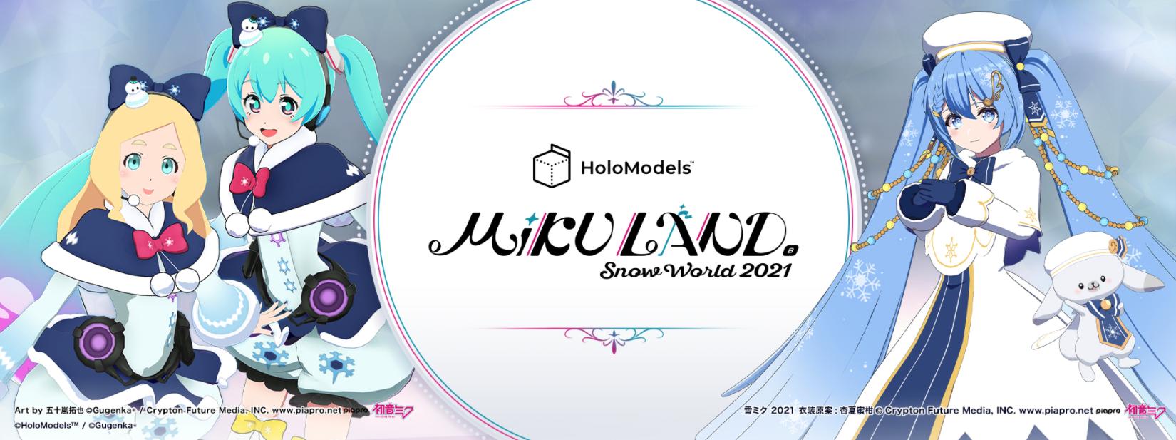 初音ミク・東雲めぐのAR/VR対応デジタルフィギュア発売!「MIKU LAND β Snow World 2021」開催記念
