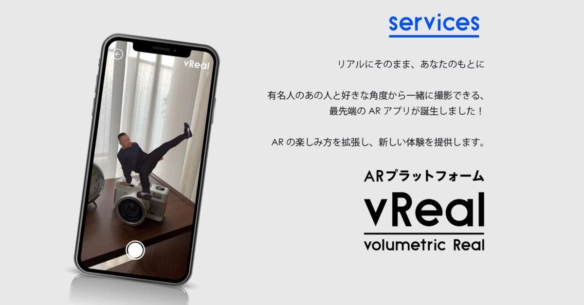 ARプラットフォーム「vReal」リリース!有名人の3Dコンテンツと撮影ができる