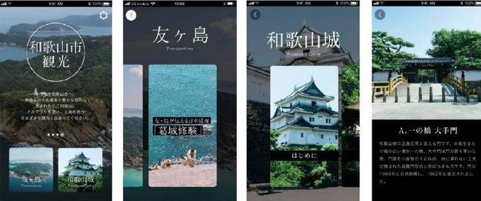 音声ARを活用した「和歌山市観光アプリ」配信開始!観光再活性化を目指す