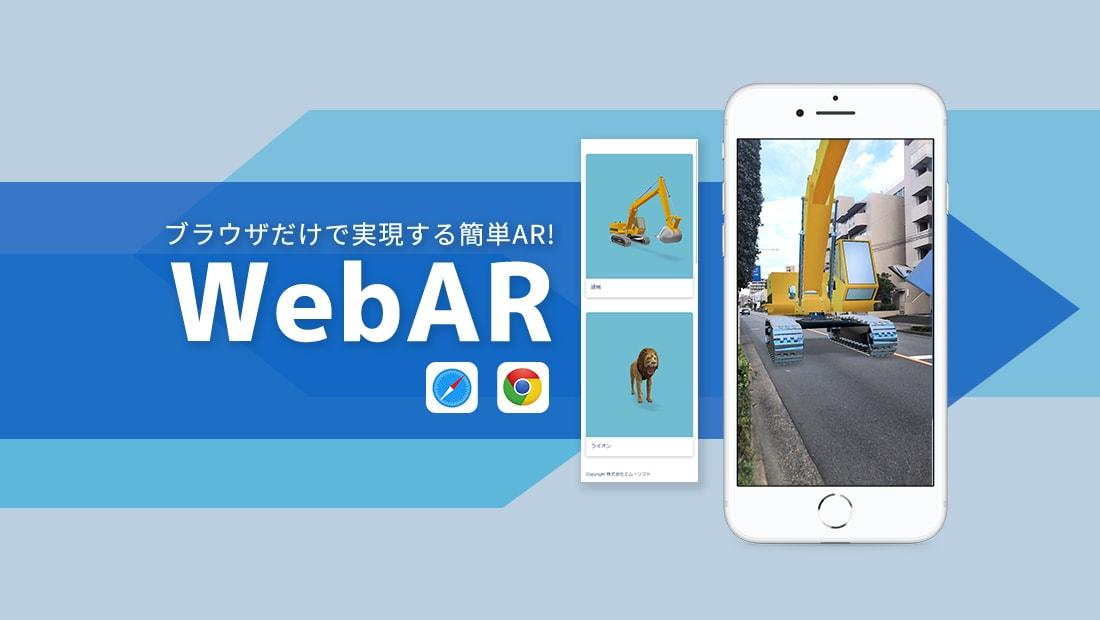 ARシミュレーションで配置をイメージ!「WebAR」「Place3D」の提供開始