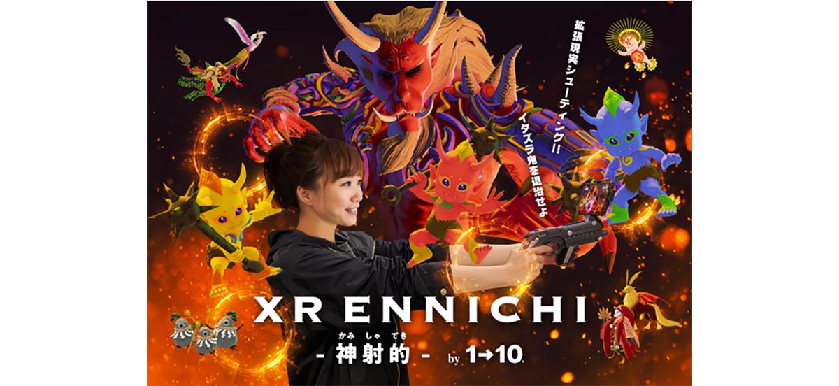 ARで射的体験ができる「XR ENNICHI-神射的- by 1→10(ワントゥーテン)」!導入施設・店舗の募集開始