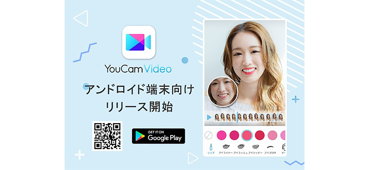 ARを活用した人気自撮り動画加工アプリ「YouCam Video」Android端末向けリリース!バーチャルメイクや美肌加工など楽しめる
