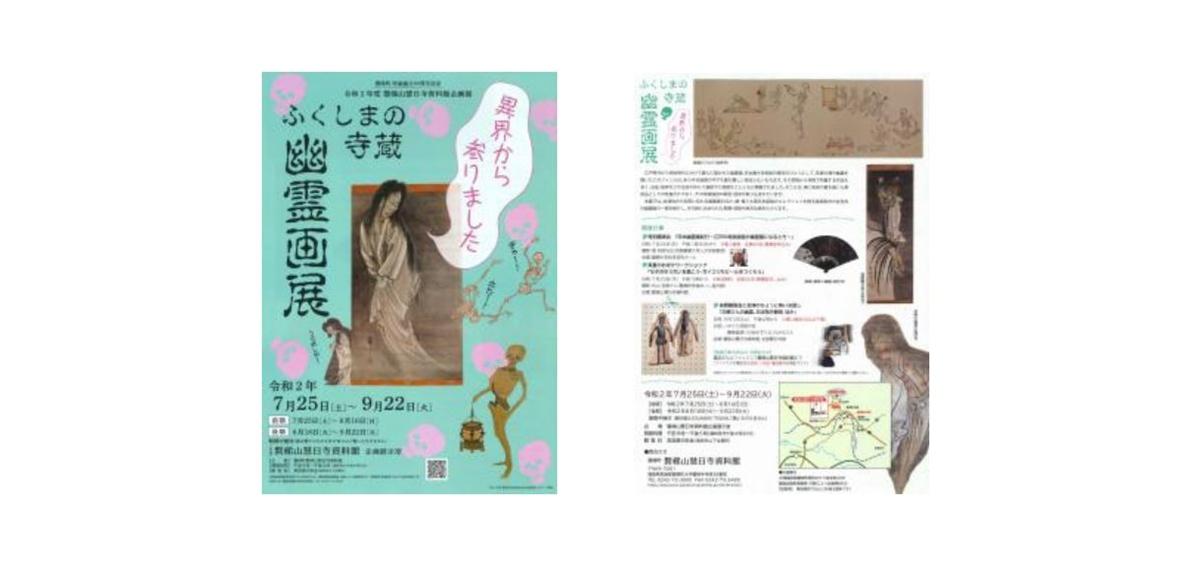 ARで動く幽霊!?幽霊画を集めた企画展が磐梯山慧日寺資料館で開催