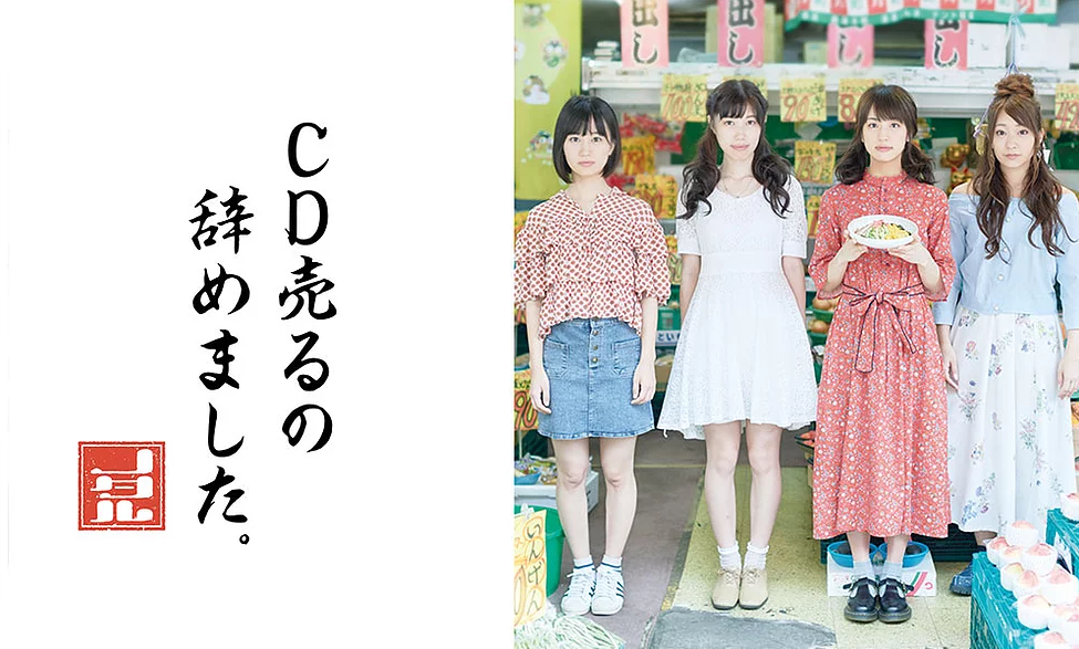 CDを売らないアイドル!?純粋に音楽を楽しんでもらうために、アイドルが取り組んだプロモーション方法