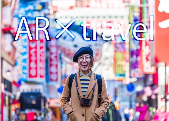 ARで「旅」が楽しく、快適に変わる!旅行中に活用できるAR10選