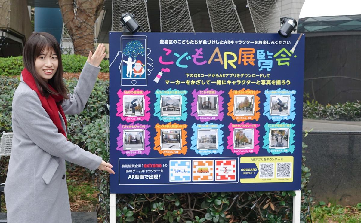 ARで雪だるまや獅子舞が出現!?池袋西口公園で開催中の「こどもAR展覧会」へ行ってみた