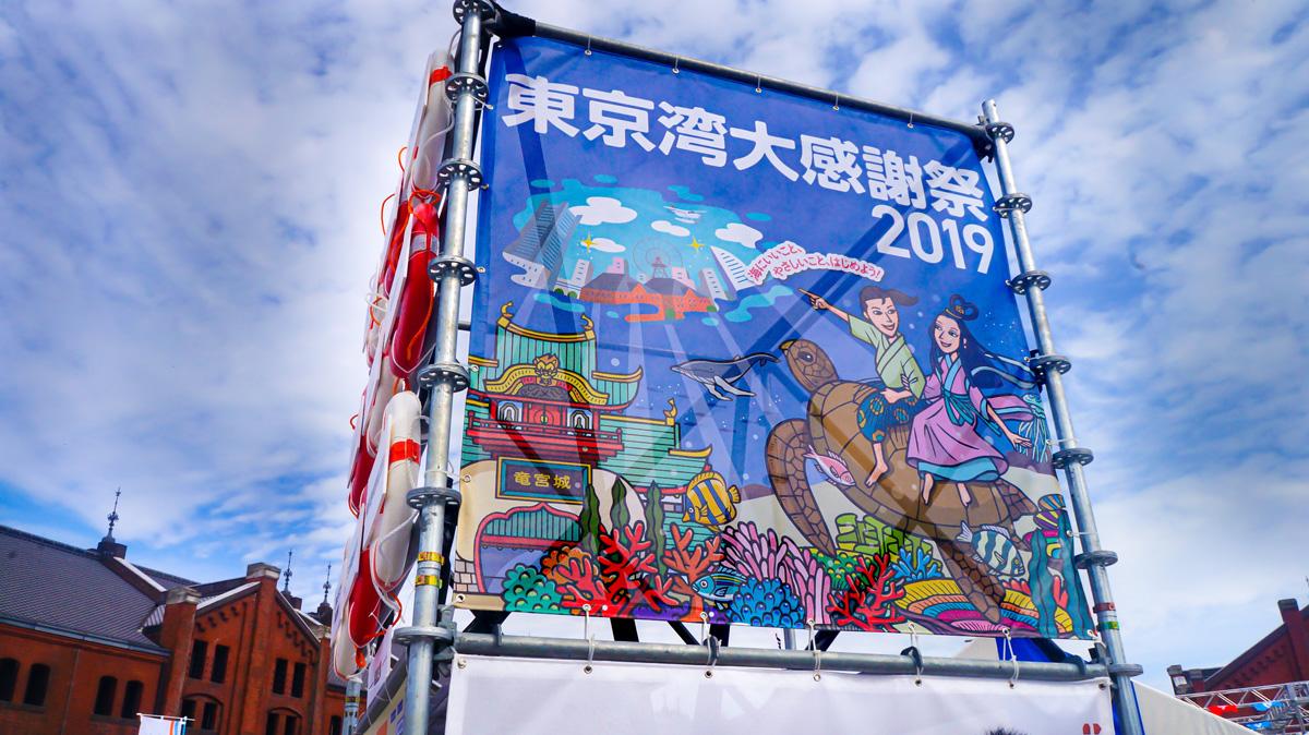 持続可能な開発目標(SDGs)を意識したイベント「東京湾大感謝祭2019」でマリコンARスタンプラリーに参加してみた
