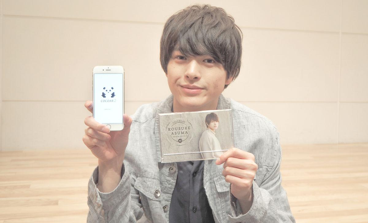 若手俳優・遊馬晃祐さんの「AR付きカレンダー」を、本人に体験してもらうために発売イベントに行ってきた