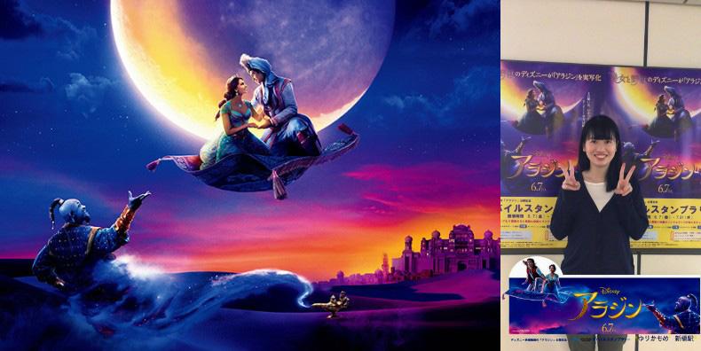 ディズニー映画最新作『アラジン』のオリジナルグッズが当たる!ゆりかもめが主催するモバイルスタンプラリーを巡ってみた