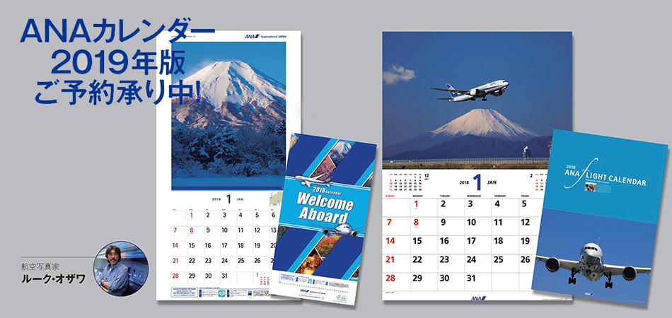 航空ファン待望の「ANAカレンダー」の2019年版が予約販売開始