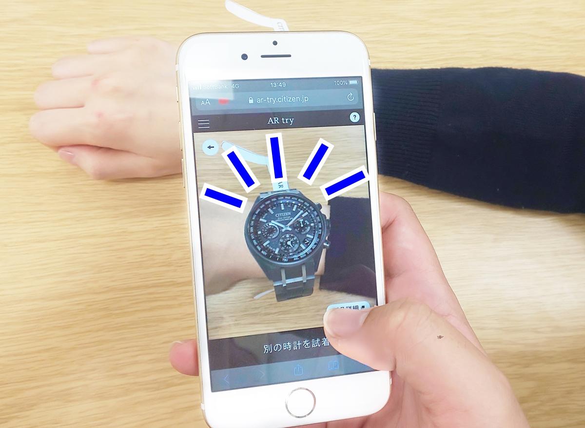 【AR画像あり】自宅やカフェでいつでも腕時計を試着できる!CITIZENがARを活用した腕時計試着サービスを開始