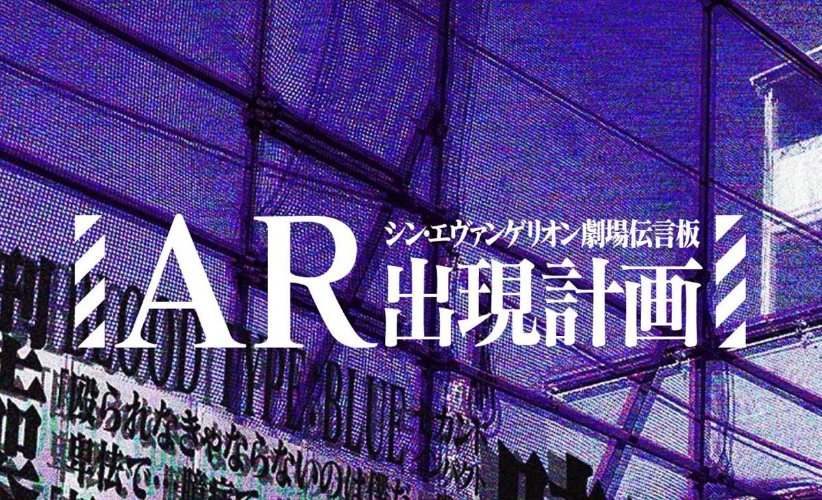 『エヴァンゲリオン劇場版』のARテキストアートが出現!聖地・新宿ミラノ座の工事現場仮囲いで実施