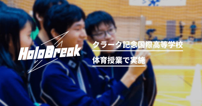 Graffity社開発のARシューティングバトル「HoloBreak」が、クラーク記念国際高等学校の体育授業にて導入