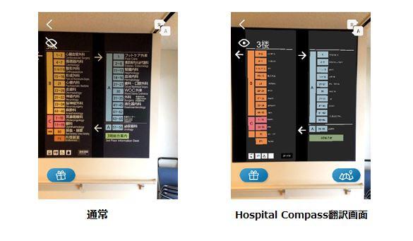 ARで病院の案内板を翻訳するアプリ「Hospital Compass」の実証実験がスタート