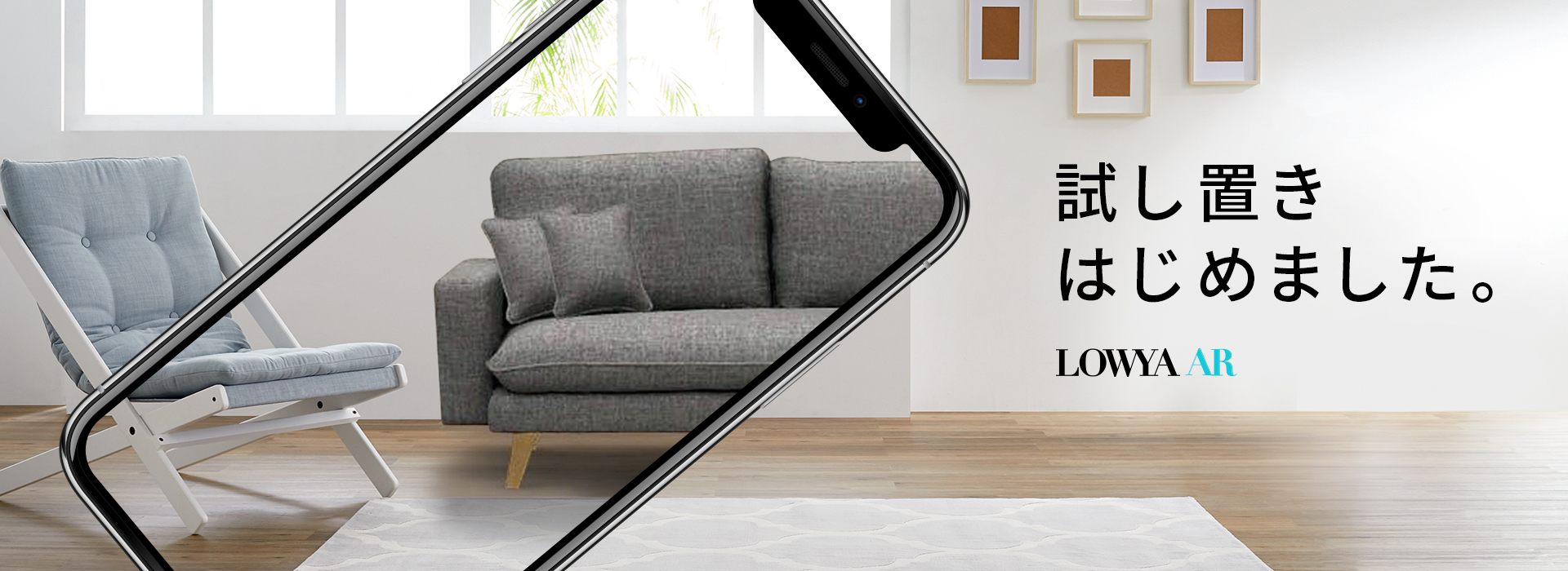 ARで家具配置をシュミレーションしてみよう!アプリ不要の便利な「LOWYA AR」