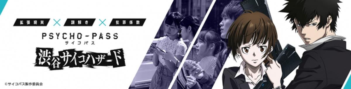 狡噛や常守たちと謎解きに挑め!2020年1月21日(土)より、東京・渋谷を舞台にAR謎解きゲーム『PSYCHO-PASS サイコパス 渋谷サイコハザード』がスタート!