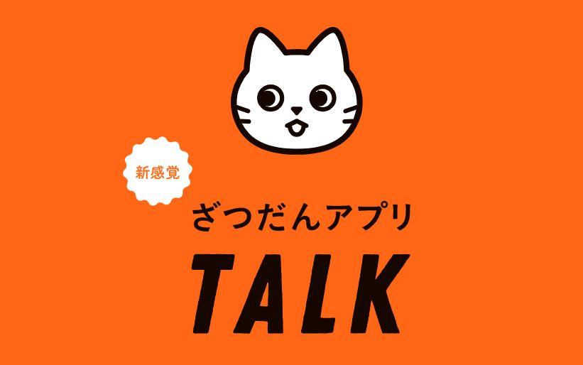 ARマスクをつけて、気軽に楽しくおしゃべり!1分間だけビデオ通話できるざつだんアプリ「TALK」が配信開始