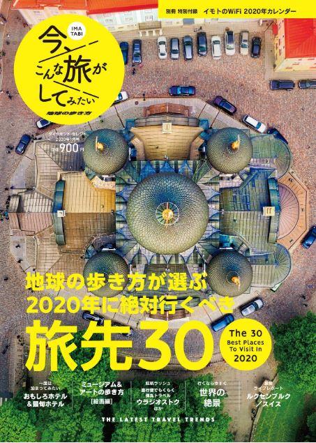 誌面上で旅先のリアル映像が観られる!創刊12周年を迎えた『今旅』から2020年版が発売