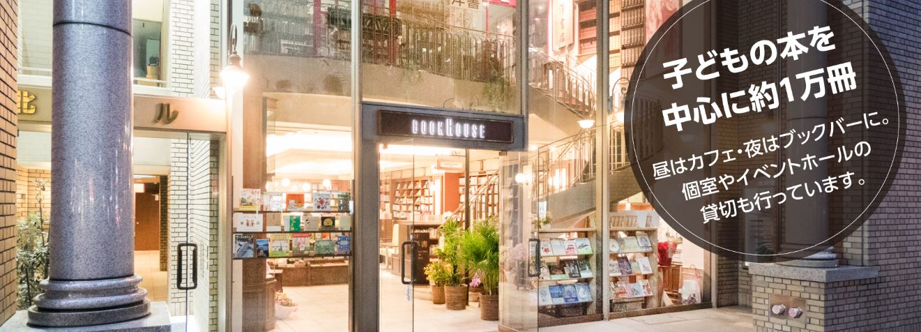 こどもの本専門店&カフェ「Book House Cafe」が、2019年8月11日(日)にAR絵本体験イベントを開催