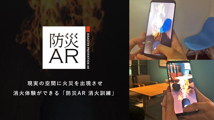 現実の空間に火災を出現させ、消火体験ができるARアプリ「防災AR消火訓練」9月2日から販売開始