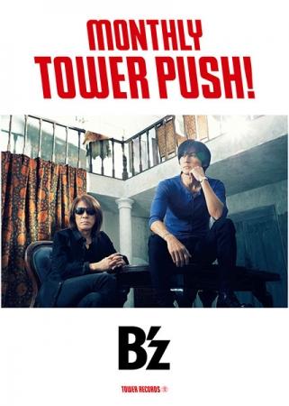 AR限定予約購入特典をゲットしよう!31年目を迎え新時代の幕開けを象徴するB'zがニューアルバム発売