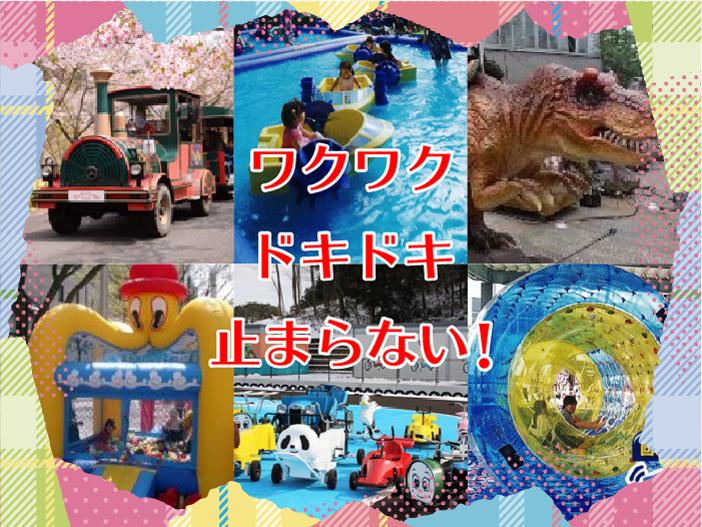 宮城県登米市の遊園地「チャチャワールドいしこし」が改装オープン!ARで恐竜退治を含む11遊具を新設