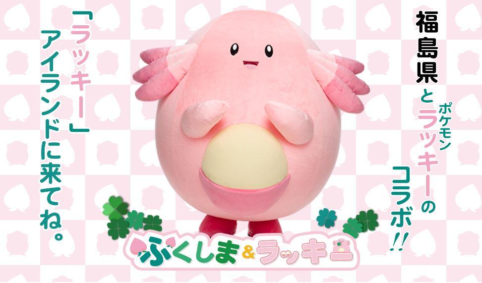 ふくしま応援ポケモン「ラッキー」に会いに行こう!7月22日(月)から「ふくしま&ラッキー桃まつり」開始