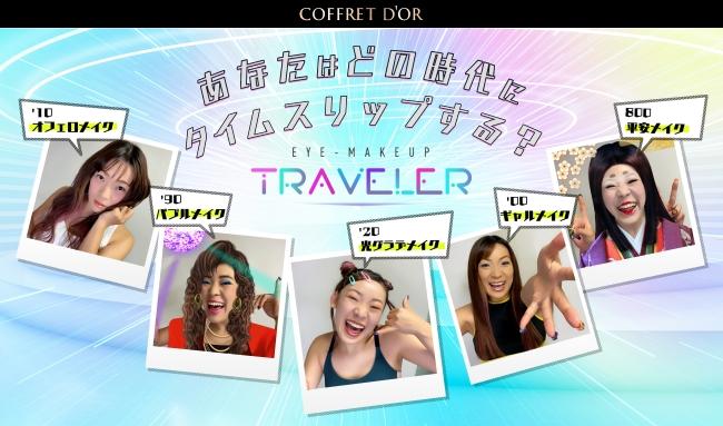 平安、ギャル、オフェロ…5つの時代メイクを試せるARコンテンツが面白い!!!