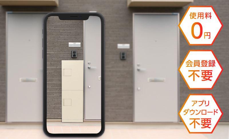 WebAR「DAIKEN AR」で宅配ボックス・ゴミ収集庫ARシミュレーション配置