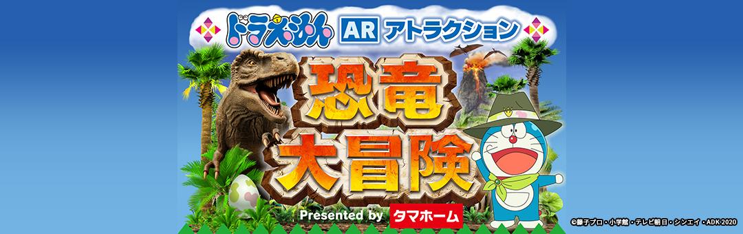 大好評のテレ朝「ドラえもんARアトラクション」がさらにパワーアップ!2019年は『恐竜大冒険』