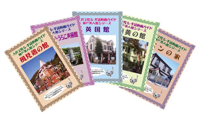 神戸の市民団体が「手話」による聴覚障がい者向けの観光サービスを開始