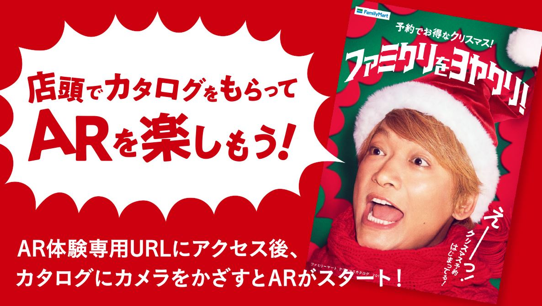 「新しい地図」・香取慎吾のAR動画が見られる!『ファミクリ!カタログAR』