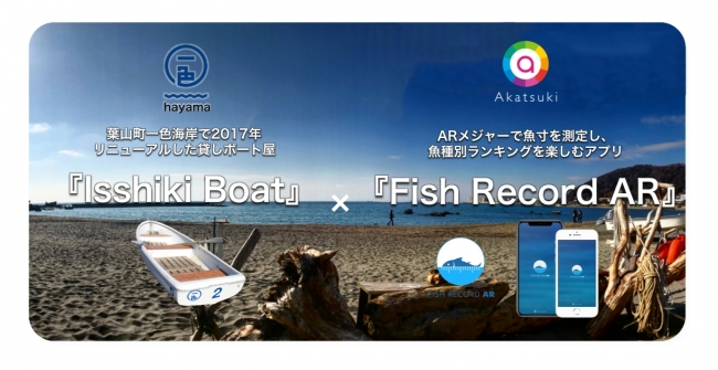 釣り場命名権がもらえる!魚釣り×エンタメアプリ「Fish Record AR」が、リアル釣りイベントを開催