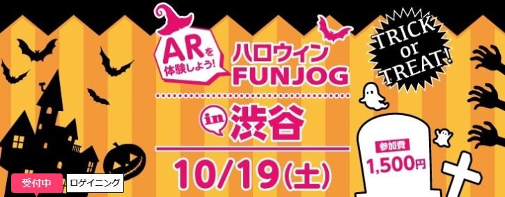 人気急上昇中のスポーツイベント「AR×まちめぐりFUNJOG in 渋谷」が2019年10月19日(土)に渋谷で開催!