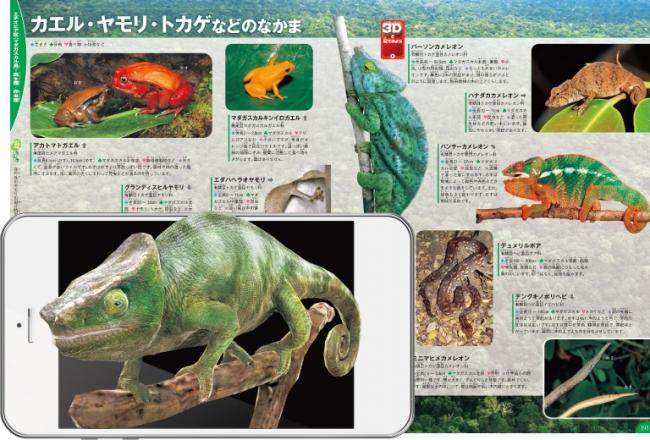 ジャングル探検に飛び出そう!学研の図鑑シリーズの最新刊『ジャングルの生き物』が発売