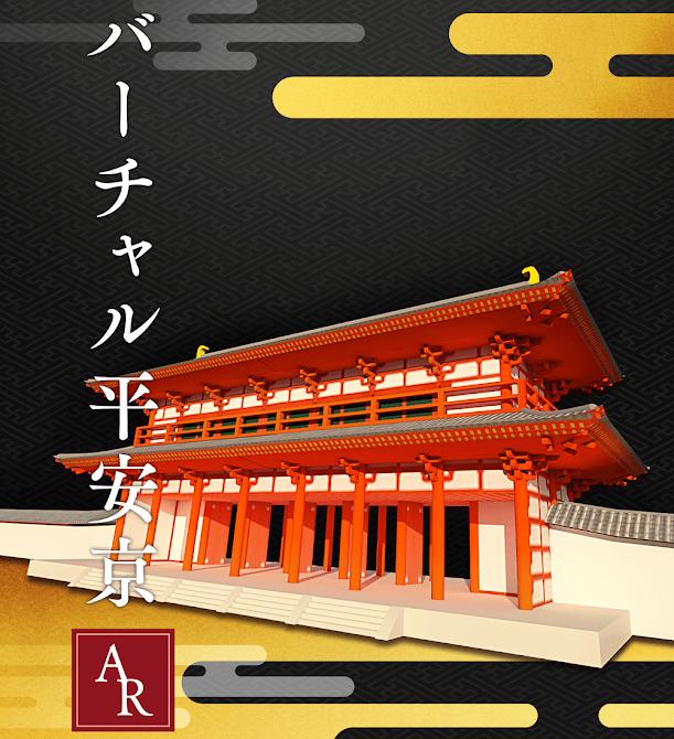 スマホを通して平安京を覗いてみよう。アプリ「バーチャル平安京AR」で平安京にタイムスリップ。